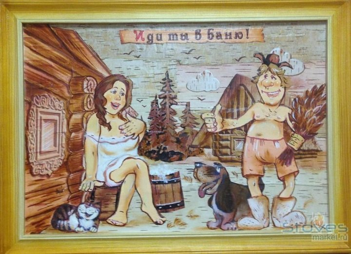 Смешные картинка про баню