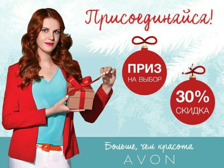 Купить avon со скидкой интернет магазин косметики купит бизнес
