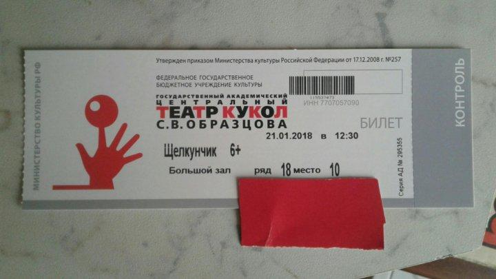 билеты i театр образцова