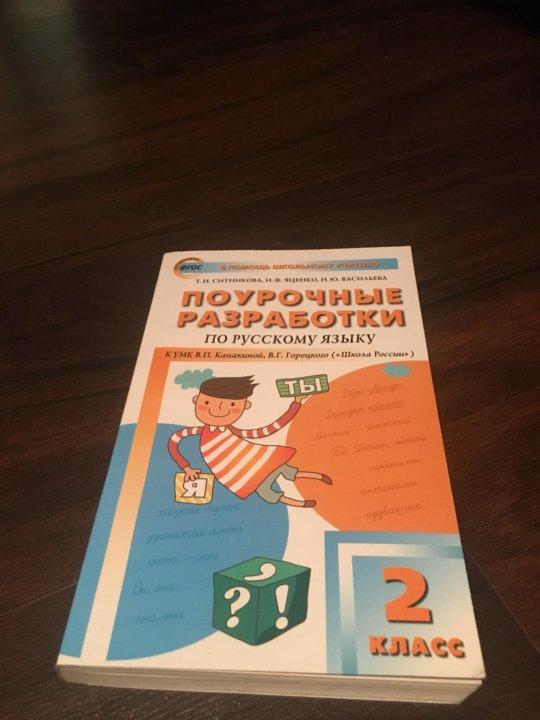 ПОУРОЧНЫЕ РАЗРАБОТКИ 2 КЛАСС ЗАНКОВ ФГОС СКАЧАТЬ БЕСПЛАТНО