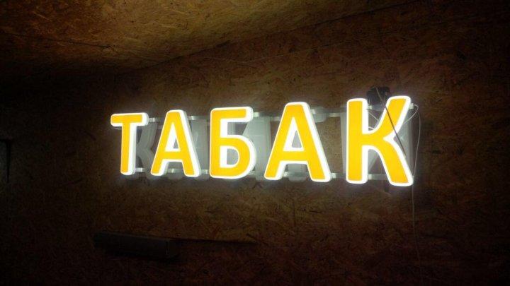 Надпись табак картинка