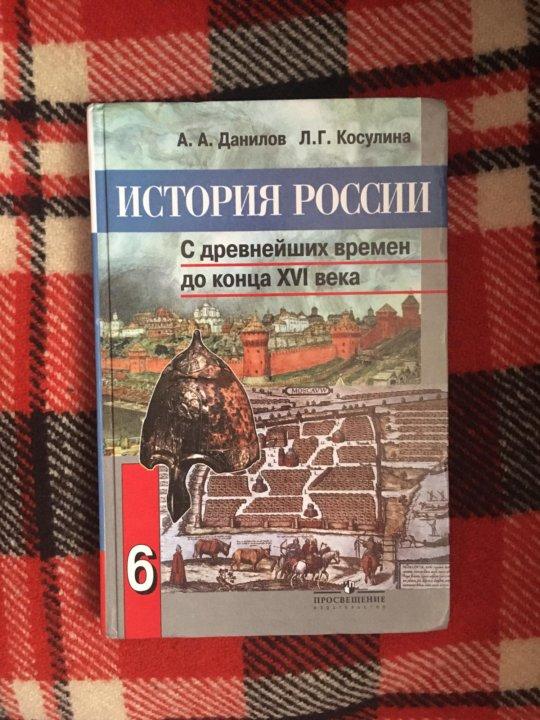 гдз к учебнику по истории россии 19 век 8 класс данилов косулина