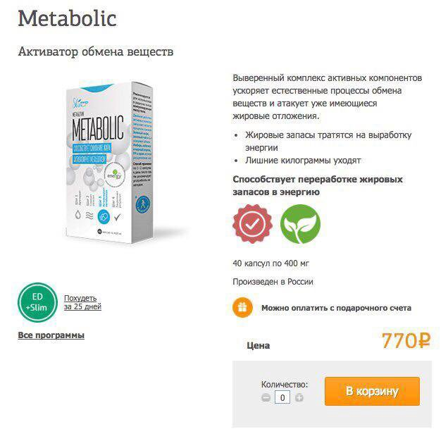 Метаболики препараты для похудения