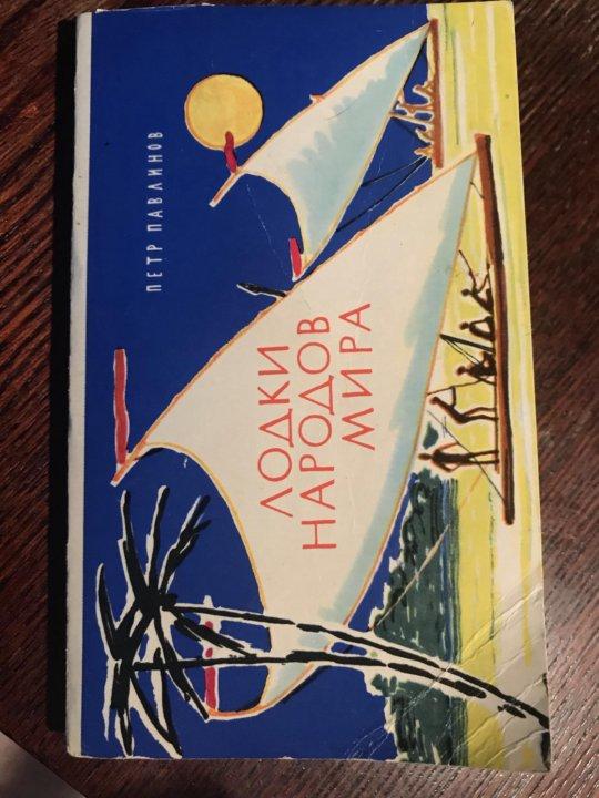 Лодки народов мира открытки, про моряков