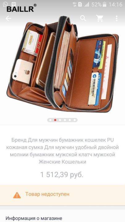 05fd3e3c2101 Мужской портмоне – купить в Новосибирске, цена 700 руб., продано 9 ...