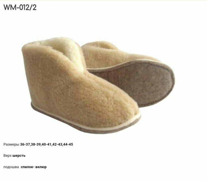 7f2e30d98 Чуни (Угги)из овечьей шерсти. 36-45р. – купить в Москве, цена 500 ...