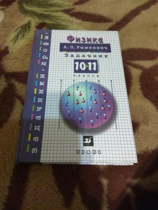 Электронный Задачник По Физике За 10 Класс