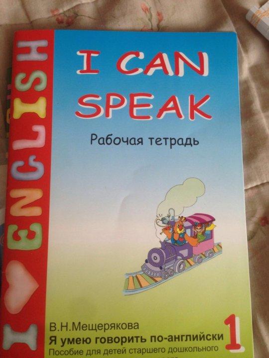 CAN SPEAK МЕЩЕРЯКОВА КНИГА СКАЧАТЬ БЕСПЛАТНО