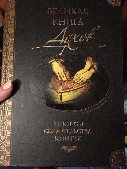 Книга духов картинка