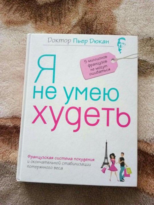 Диета Дюкана Лебедев. Диета Лебедева – советы Артемия для похудения