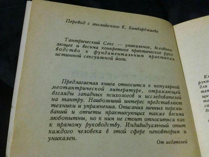 kniga-bibliya-tantricheskogo-seksa