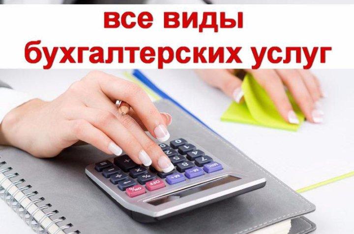 Бухгалтерские услуги в магазин услуги бухгалтера для организаций