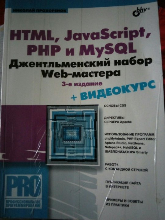 HTML JAVASCRIPT PHP И MYSQL ДЖЕНТЛЬМЕНСКИЙ НАБОР WEB-МАСТЕРА CD-ROM СКАЧАТЬ БЕСПЛАТНО