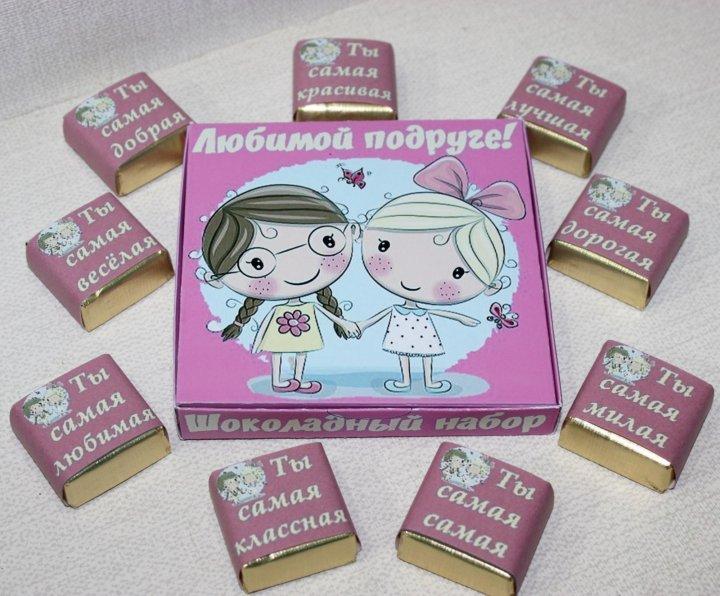 картинки для конфет для подруги рюкзак
