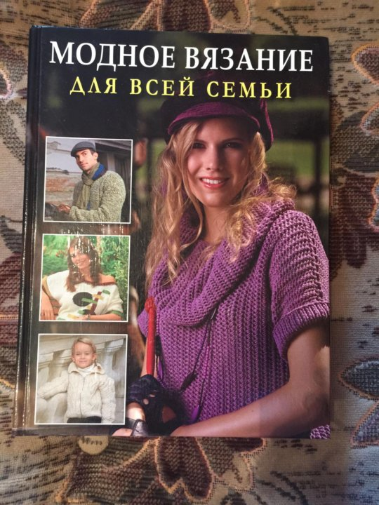 книга модное вязание для всей семьи купить в москве цена 200