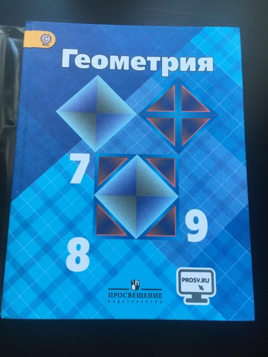 Решебник для 9 класса по геометрии.