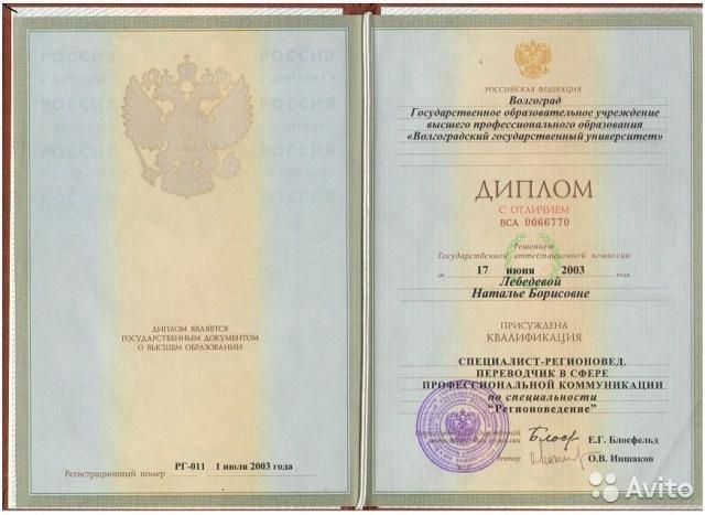 фото диплома красноярского аграрного университета