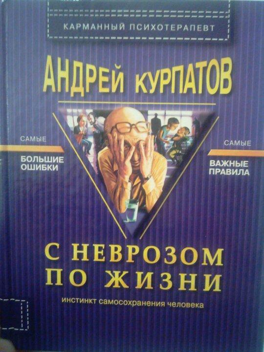 АНДРЕЙ КУРПАТОВ С НЕВРОЗОМ ПО ЖИЗНИ СКАЧАТЬ БЕСПЛАТНО