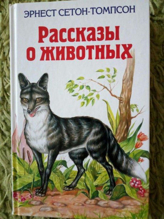 Рассказ и картинки животных