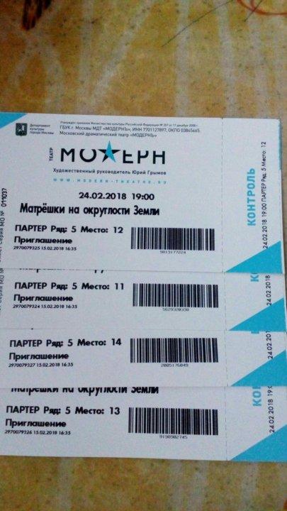 Билет в театр купить цена оперный донецкий театр афиша на