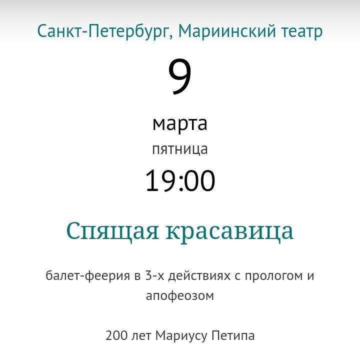 Билеты в мариинский театр по льготной цене билеты на концерт 17 08