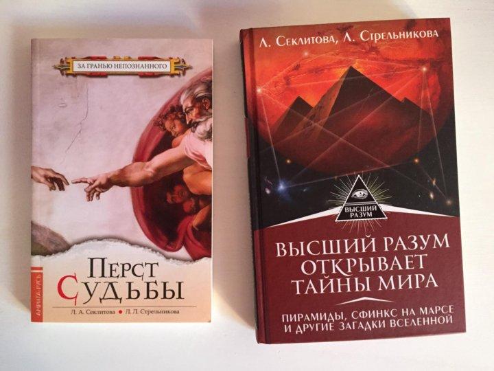 СЕКЛИТОВА СТРЕЛЬНИКОВА НОВЫЕ КНИГИ СКАЧАТЬ БЕСПЛАТНО