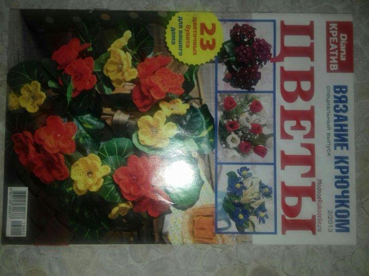 журнал вязание крючком цветы купить в москве цена 150 руб дата
