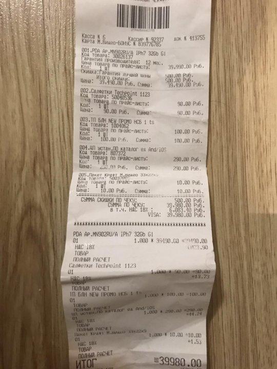 чек евросити на айфон фото для фото белокурая