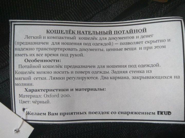 a027d533a991 Кошелек нательный потайной Ekud – купить в Москве, цена 700 руб ...