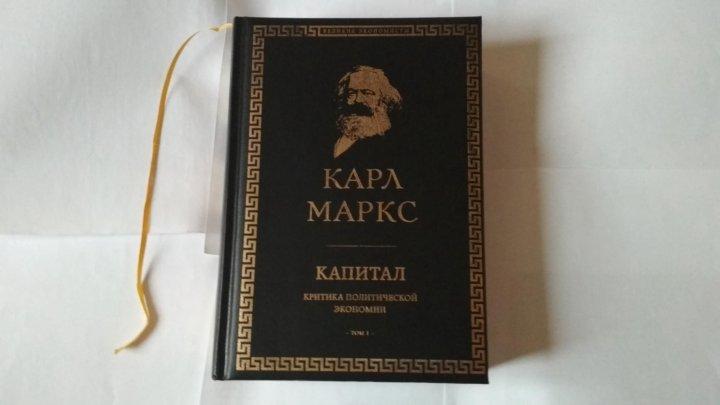 КАРЛ МАРКС КАПИТАЛ FB2 СКАЧАТЬ БЕСПЛАТНО