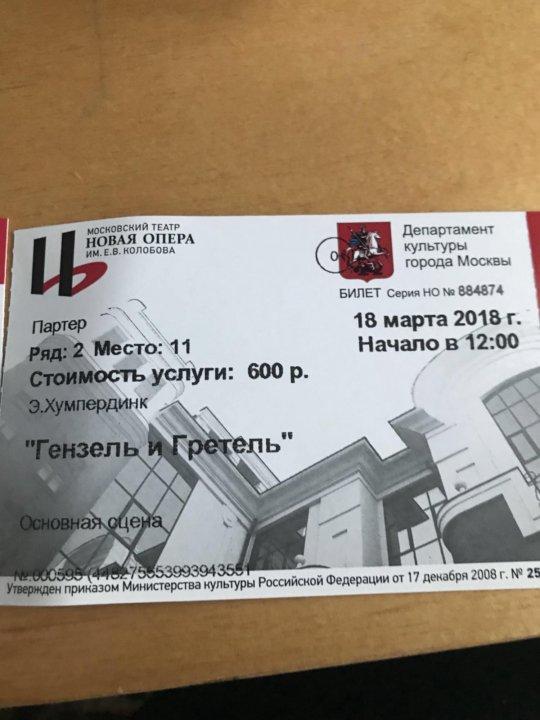 Билеты на оперу цена афиша театры г пермь