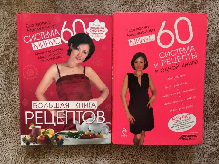 Как Похудеть По Программе 60. Минус 60 (система похудения): меню на неделю, мотивация, принципы, рецепты, секреты, отзывы