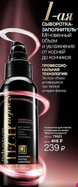 Сыворотка магия гиалурона купить косметику для жирной кожи