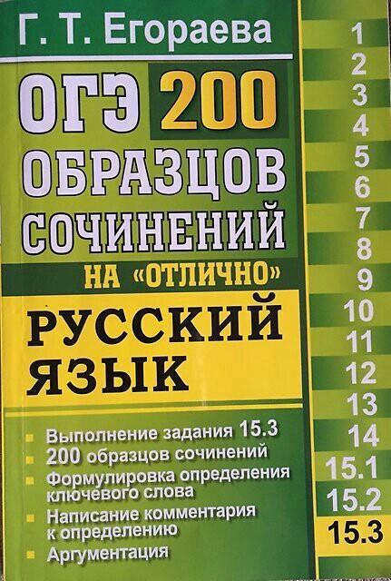 Решебник По И.п.васильевых Ю.н.гостева Г.т.егораева Русский Язык Гиа 9 Класс