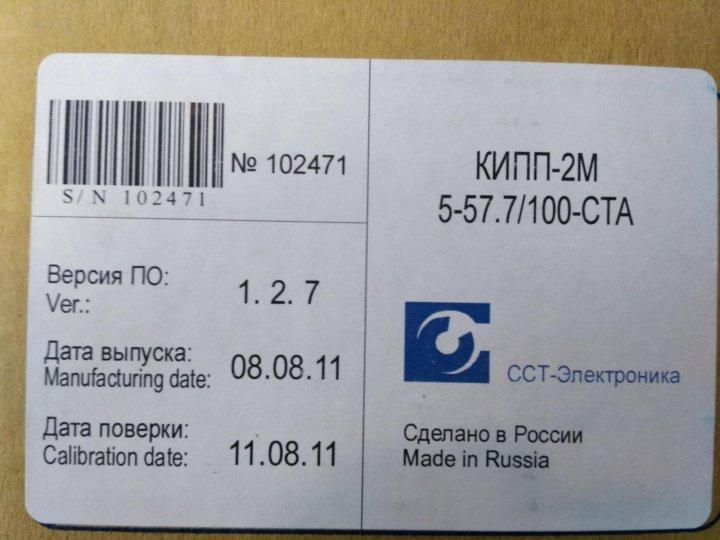 счетчик-измеритель КИПП-2М-5-57.7 100-СП – купить в Екатеринбурге ... 6a81cde6265