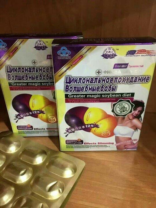 Циклональное похудение волшебные бобы купить в аптеке