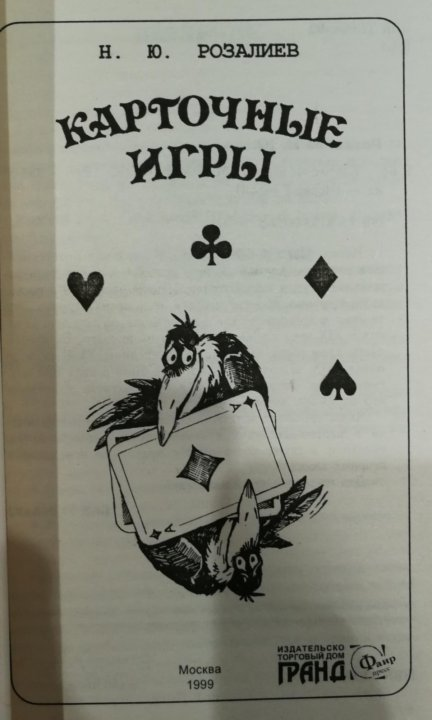 карточные игры книга скачать