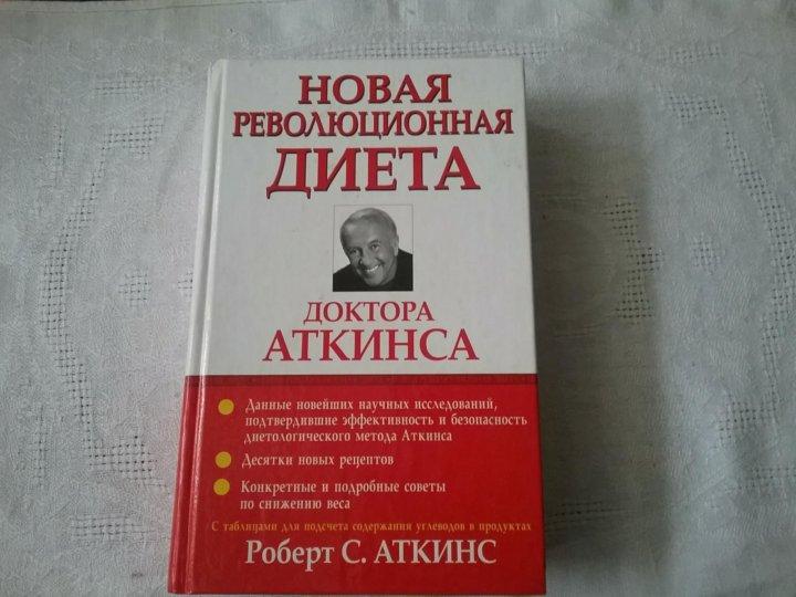 Жирная Диета Доктора Аткинса. Диета Аткинса