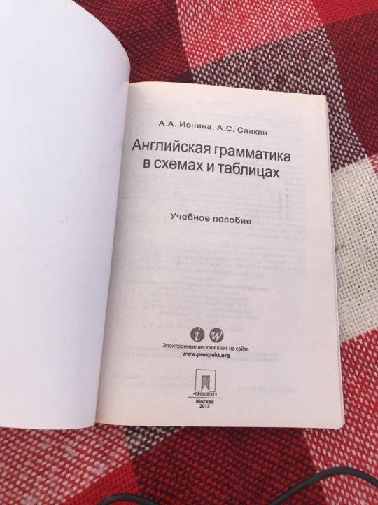 Английский граматика а.а.ионена гдз