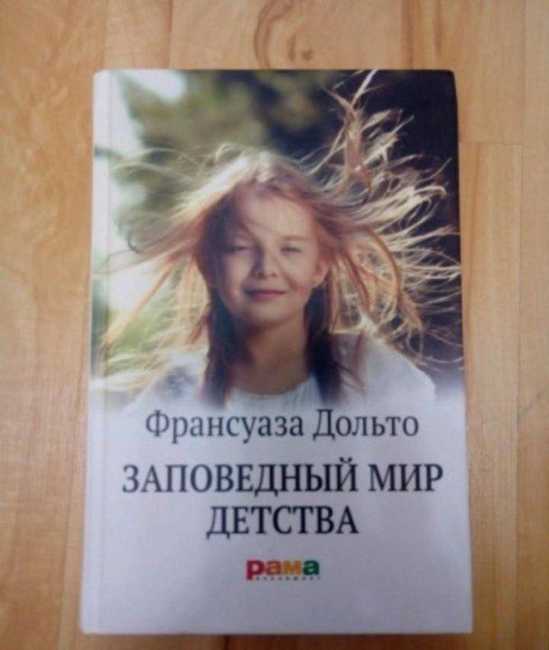 франсуаза дольто заповедный мир детства