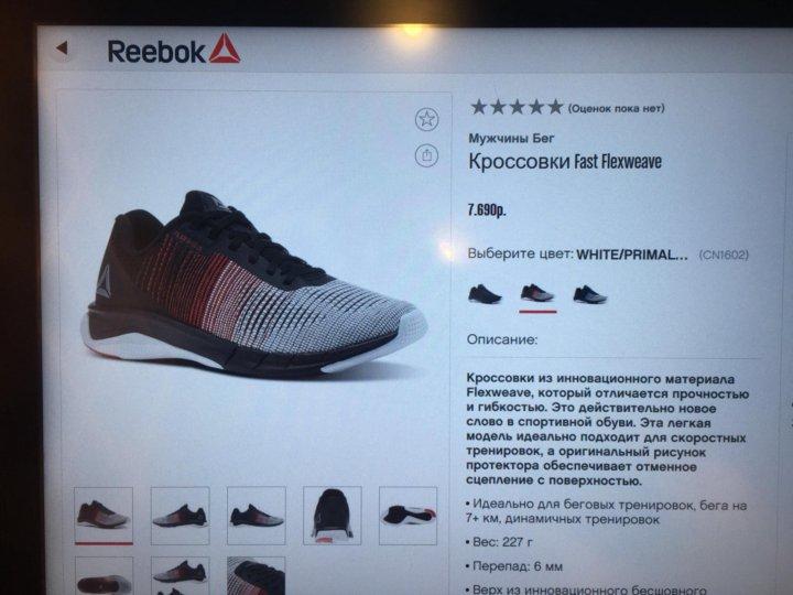 c11804e08539ea Reebok fast flexweave – купить в Москве, цена 3 000 руб., продано 8 ...