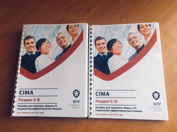 CIMA P1+P2 BPP – купить в Москве, цена 6 000 руб , продано 15 июня