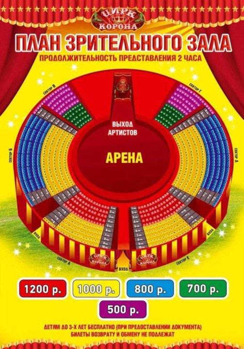 Где в казани купить билеты в цирк театр билеты на юнону и авось