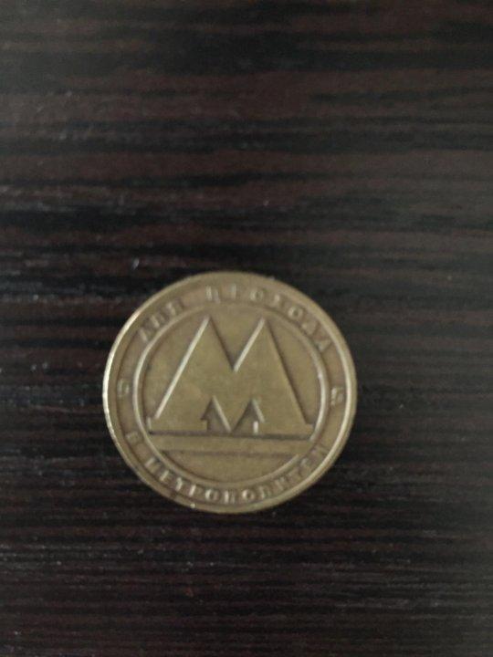монета вход в метрополитен санкт-петербург цена как платить кредит через приложение