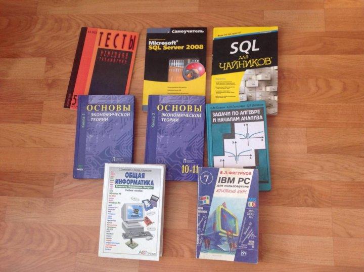 SQL ДЛЯ ЧАЙНИКОВ СКАЧАТЬ БЕСПЛАТНО
