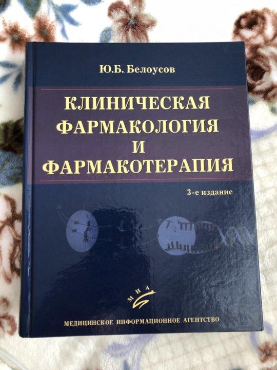 БЕЛОУСОВ КЛИНИЧЕСКАЯ ФАРМАКОЛОГИЯ И ФАРМАКОТЕРАПИЯ СКАЧАТЬ БЕСПЛАТНО