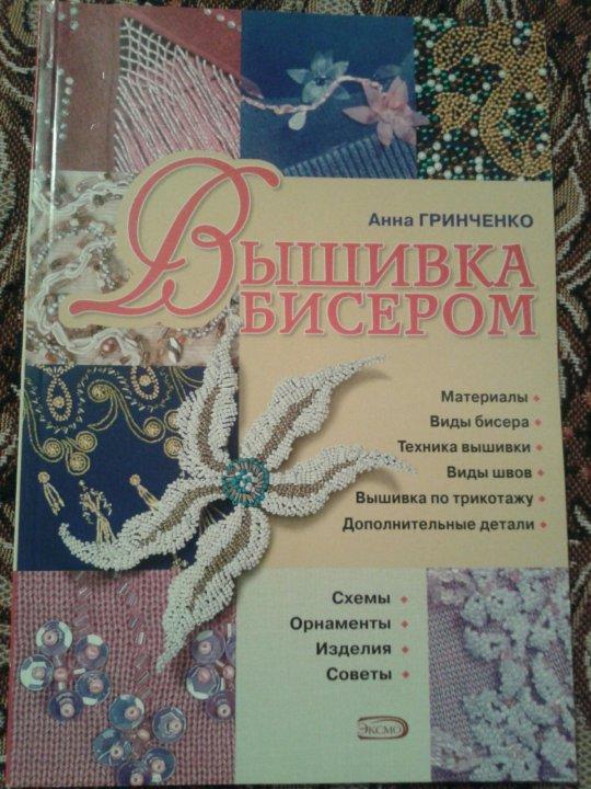 картинки книги по бисероплетению поможем