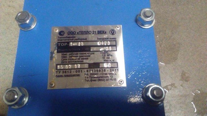 Пластинчатый теплообменник цена ставрополь Паяный теплообменник Funke TPL 01-L Кемерово