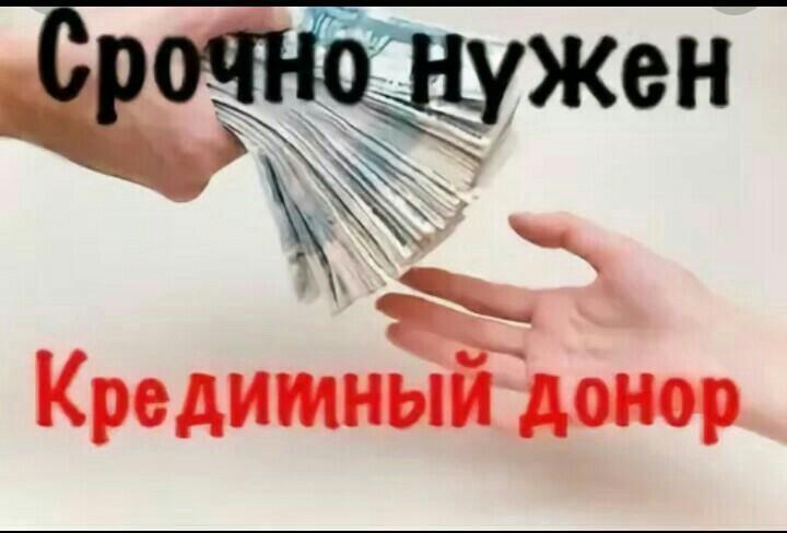 кредитный донор сайт