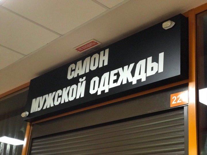 b55df22f9a34 Вывеска для магазина мужской одежды – купить в Кемерове, цена 5 000 ...